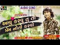 Aavu Karvu TU To Prem Noto Karvo! HD Audio! Ashok Thakor! New Sad Song 2018! UDB Gujarati