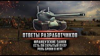 Ответы Разработчиков #3. Французские танки, роль брони в игре и скрытый пул [WoT: Blitz]