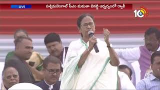 West Bengal CM CM Mamata Banerjee Speech At Mega Rally Meeting | Anti-BJP  News