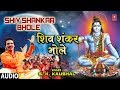 Shiv Shankar Bhole I New Latest Kanwar Bhajan I S.K. KAUSHAL I Full Audio Song I
