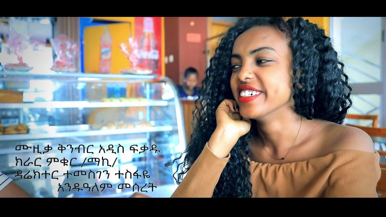 Andualem Meseret - Minew Wed Mata ምነው ወደ ማታ (Amharic)