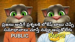 Funny video on lokesh |Telugu Topics|