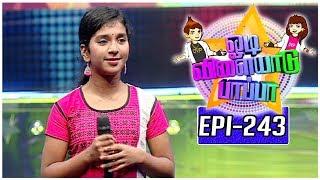 Odi Vilayadu Pappa | Season 5 - #243 | KS Varasa - Dance Show | 04/09/2017 | Kalaignar TV