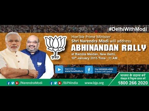 Pm Shri Narendra Modi Address Public Rally At Ramlila Maidan, Delhi: 10.01.2015 video