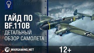 Гайд по Bf.110B. World of Warplanes.