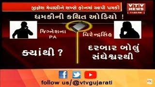 Jignesh Mevani ને ફોન પર મળી ધમકી, સમગ્ર વાતચીતની ક્લીપ આવી સામે | Vtv Gujarati