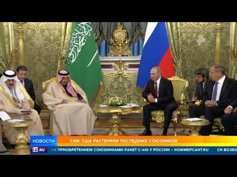 В западной прессе началась истерика из-за визита короля Саудовской Аравии в Россию