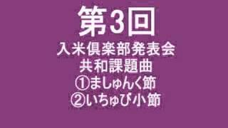 新デンサー節・ましゅんく節・いちゅび小節.mpeg