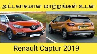 New Update Renault Captur 2019