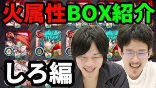 【モンスト】火属性BOX紹介!しろ編【なうしろ】