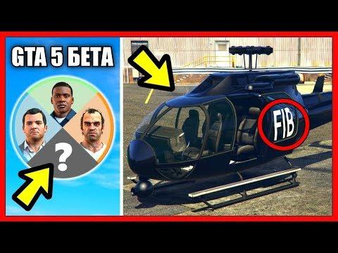 КАКОЙ БЫЛА GTA 5 ДО ВЫХОДА? - ЧТО УДАЛИЛИ? (ГТА 5 Бета)
