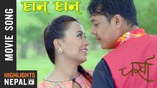 Ghan Ghan Madal Ghankyo - New Nepali Movie Charkha Song 2017 | Dilip Rayamajhi, Junu Rijal (Kafle)