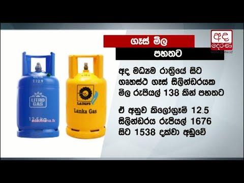 gas cylinder price r|eng