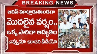YS Jagan Praja Sankalpa Yatra Fans Crazy Response In Anaparty | YS Jagan Public Meeting | TTM