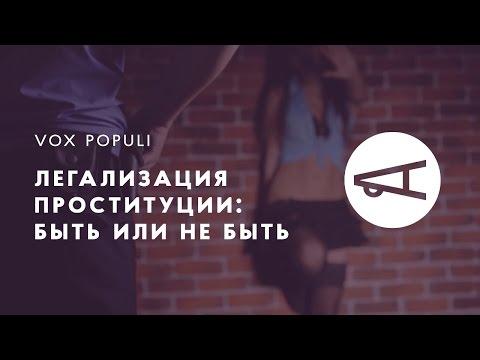 prostitutsiya-zakon-duma