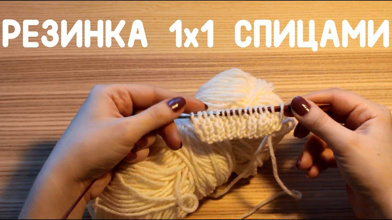 Вязание спицами резинка 1x1 16