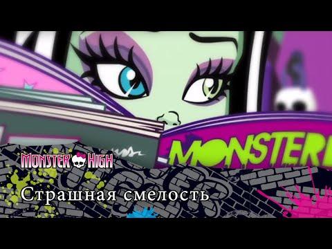 Страшная смелость | Monster High