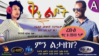 Ethiopia - Qin Leboch Radio Program Wensday  EP 20 A