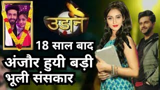Udaan - after 18 years leap CHAKOR SURAJ's daughter Anjor will become Nonsense & Forget Chakor