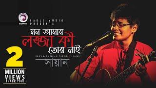 MON AMAR LOJJA KI TOR NAI | Shayan | Eagle Music (Official)