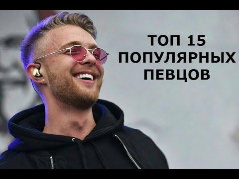 ТОП-15 ПОПУЛЯРНЫХ ПЕВЦОВ РОССИИ