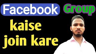 facebook group kaise join kare || How to find l for join I| Facebook group I Group join