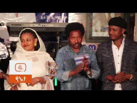 Ethiopia: ገቢው በጠቅላላ ለፊስቱላ ህሙማን የሚውለው የድምፃዊ ኢሳቕ ኪ /ማሪያም  ፍናን የተሰኘው አልበም ተመረቀ