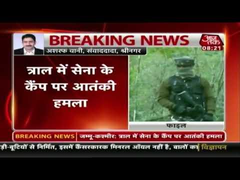 Kashmir के Tral में सेना के कैंप पर आतंकी हमला | Breaking News