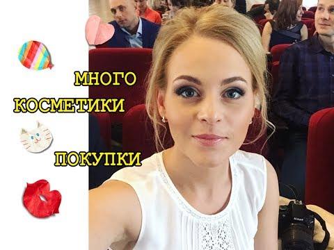 МНОГО ПОКУПОК КОСМЕТИКИ!!!! / KATRINA BERRY