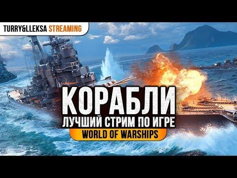 ✔️ Очень интересная игра про корабли ⚓ World of Warships
