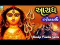 Download Aaradh Part 1 | Nonstop Navratri Garba | Gujarati Garba - 2014 MP3 song and Music Video