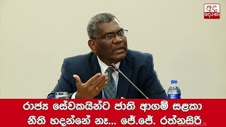 Rules for public servants do not concern race &religion - J.J. Rathnasiri