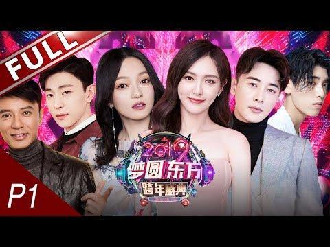 中國-東方衛視-夢圓東方2019年跨年盛典