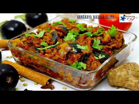 Vankaya Masala Iguru Recipe In Telugu