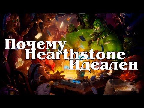 Почему Hearthstone идеальная игра