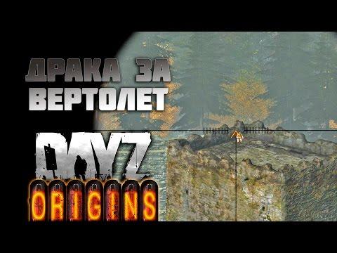 DayZ Origins - Драка за вертолет