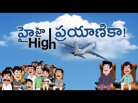 Satirical Comments On Fares Of Transport After Completion Of Sanktranthi   No Comment   ABN Telugu