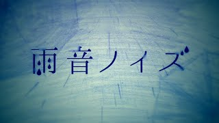 【初音ミク】 雨音ノイズ  The Noise of rain【オリジナルMV】
