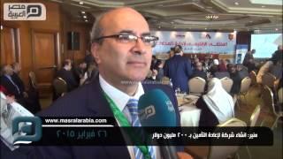 مصر العربية | منير: انشاء شركة لإعادة التأمين بـ 200 مليون دولار
