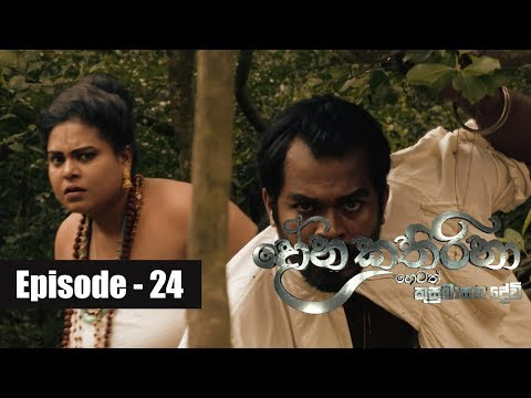 Dona Katharina | Episode 24 26th July 2018