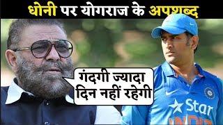 Dhoni पर भड़के Yuvraj के पिता Yograj Singh,कहा 'गंदगी' ज्यादा दिन नहीं रहेगी
