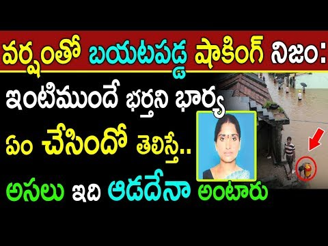 Wife Viral Behavior On Her Husband || News updates In Telugu || Viral News updates || Jilebi