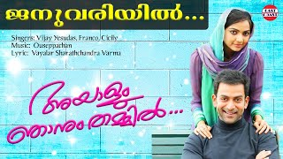 Nammal Thammil - Januvariyil - Ayalum Njanum Thammil Movie Official Song
