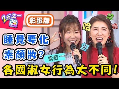 台綜-二分之一強-20190321 各國淑女超難當!台灣女生必會「剝蝦」技能,卻被老外頻打槍?!