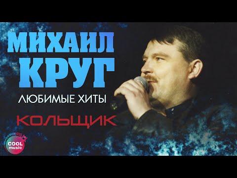 Михаил Круг   Эксклюзивные интервью редкие концертные записи 16  Кольщик