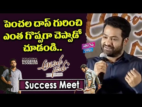 NTR Super Comments About Penchala Das | Aravinda Sametha Movie Success Meet | YOYO Cine Talkies