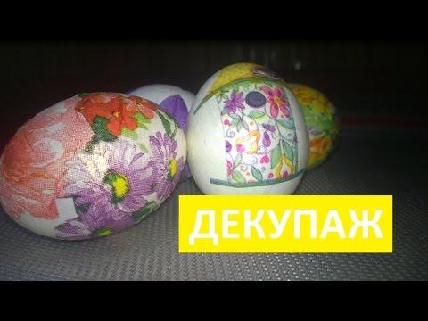 Писанки в техніці декупаж. Робимо писанки з дітьми. / Easter eggs in the technique decoupage.