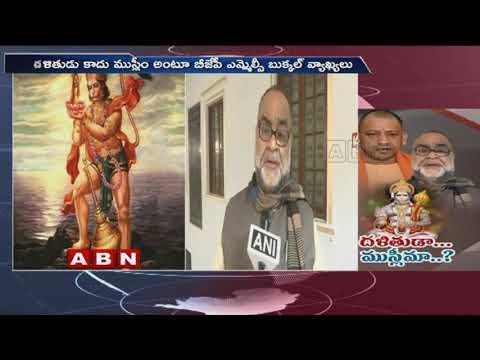 Lord Hanuman is a Muslim, claims BJP MLC | ABN Telugu