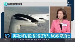 '폭탄의 어머니' 北 타격 검토