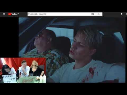 Ларин реакция Markul feat Oxxxymiron - FATA MORGANA